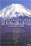 富士山の謎をさぐる―富士火山の地球科学と防災学