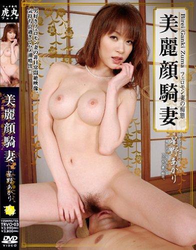 TRVO-03 美麗顔騎妻 星野あかり [DVD]