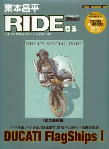 東本昌平RIDE83 (Motor Magazine Mook)