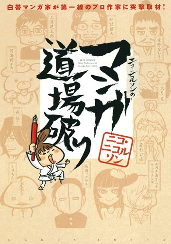 ニコ・ニコルソンのマンガ道場破り (ジェッツコミックス)
