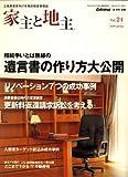 家主と地主 2009年 04月号 [雑誌]