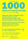 レイアウト・デザインのアイデア1000
