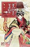 天空の玉座(4): ボニータ・コミックス