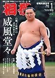 相撲 2010年 01月号 [雑誌]