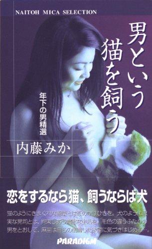 [内藤みか] 男という猫を飼う (内藤みかセレクション (2))