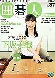 囲碁人 Vol.37