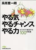 やる気 やるチャンス やる力 - ビジネスで成功する100の知恵 (日経ビジネス人文庫)
