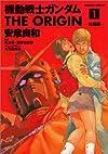 機動戦士ガンダム THE ORIGIN (1) (角川コミックス・エース)