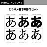 OpenType ヒラギノ基本6書体セット [ダウンロード]