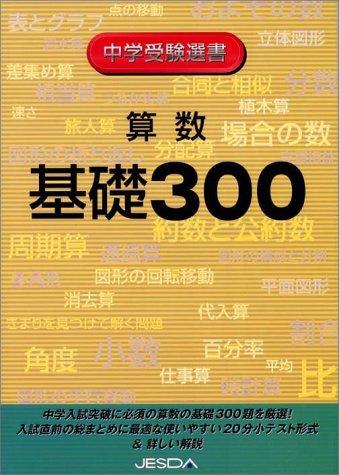 算数 基礎300