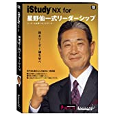 iStudy NX for 星野仙一式 リーダーシップ (リーダーとは夢へのナビゲーター)