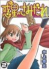 惑星のさみだれ 2 (ヤングキングコミックス)