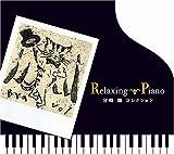 リラクシング・ピアノ~宮崎駿コレクション ランキングお取り寄せ