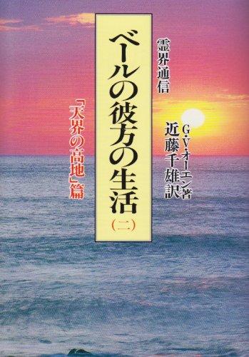 霊界通信 ベールの彼方の生活〈第2巻〉「天界の高地」篇