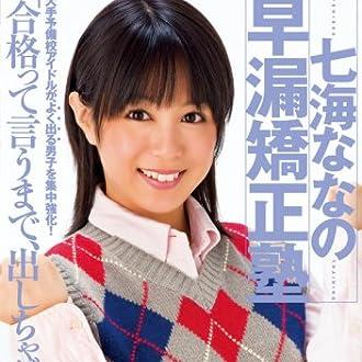 七海ななの早漏矯正塾 [DVD]