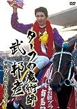 ターフの魔術師 武 邦彦 華麗なる競馬人生50年の軌跡 [DVD]