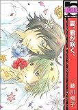 夏、君が咲く。 / 藤川 桐子 のシリーズ情報を見る
