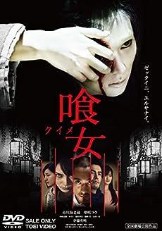 喰女‐クイメ‐ 通常版 [DVD]