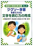 ジグソー学習を取り入れた文学を読む力の育成 (国語科・授業改革双書)