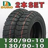 即納 (HF903) 120/90-10・130/90-10 ZOOMER/BW'S100 前後セット ダンロップOEM DURO製 フロント リア タイヤ