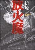 放火魔 (文春文庫)