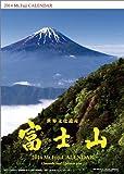 NHK富士山 カレンダー 2014年