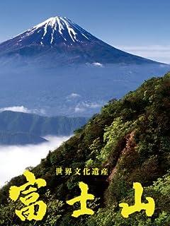 「富士山について編」第1問