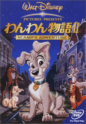 わんわん物語II SCAMP'S ADVENTURE