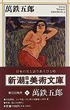 万鉄五郎 (新潮日本美術文庫)