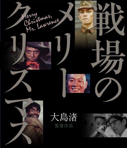 戦場のメリークリスマス Blu-ray
