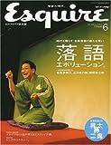 Esquire (エスクァイア) 日本版 2009年6月号 エスクァイア マガジン ジャパン