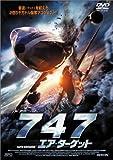 747 エア・ターゲット [DVD]