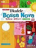 TAB譜付スコア ウクレレ・ボサノバ〈模範演奏CD付〉