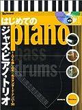 はじめてのジャズピアノトリオ with CD 1人でも楽しめる名スタンダードナンバー30