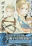 ボクラノキセキ(13) 特装版: IDコミックス/ZERO-SUMコミックス