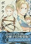 ボクラノキセキ 13―ミニドラマCD &小冊子付き特装版!! (IDコミックス ZERO-SUMコミックス)