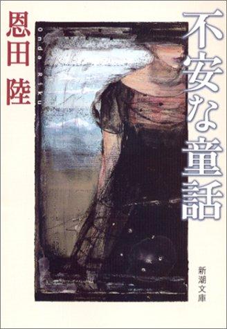 不安な童話 (新潮文庫)