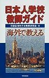 日本人学校教師ガイド―海外で教える