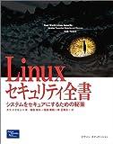 Linuxセキュリティ全書―システムをセキュアにするための秘策