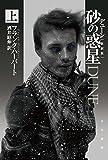 デューン 砂の惑星〔新訳版〕 (上) (ハヤカワ文庫SF)