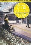 5分で読める! ひと駅ストーリー 冬の記憶 東口編 (宝島社文庫)