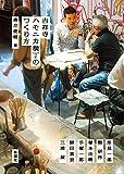 サムネイル:塚本由晴らのインタビューや、隈研吾のエッセイも収録した、倉方俊輔の編集による書籍『吉祥寺ハモニカ横丁のつくり方』
