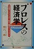 プロレスの経済学―自由競争(なんでもあり)時代、最強のビジネスモデル