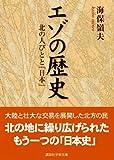 エゾの歴史 (講談社学術文庫)