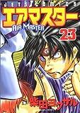 エアマスター 23 (ジェッツコミックス)