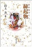 京の宝づくし 縁起物