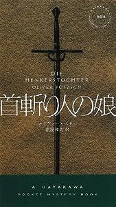 首斬り人の娘 (ハヤカワ・ポケット・ミステリ)