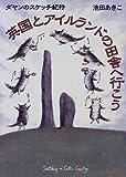 英国とアイルランドの田舎へ行こう―ダヤンのスケッチ紀行 / 池田 あきこ のシリーズ情報を見る