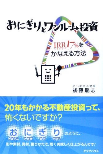 おにぎりとワンルーム投資 IRR17%をかなえる方法