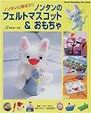 ノンタンのフェルトマスコット&おもちゃ―ノンタンと遊ぼう!! (Heart warming life series)